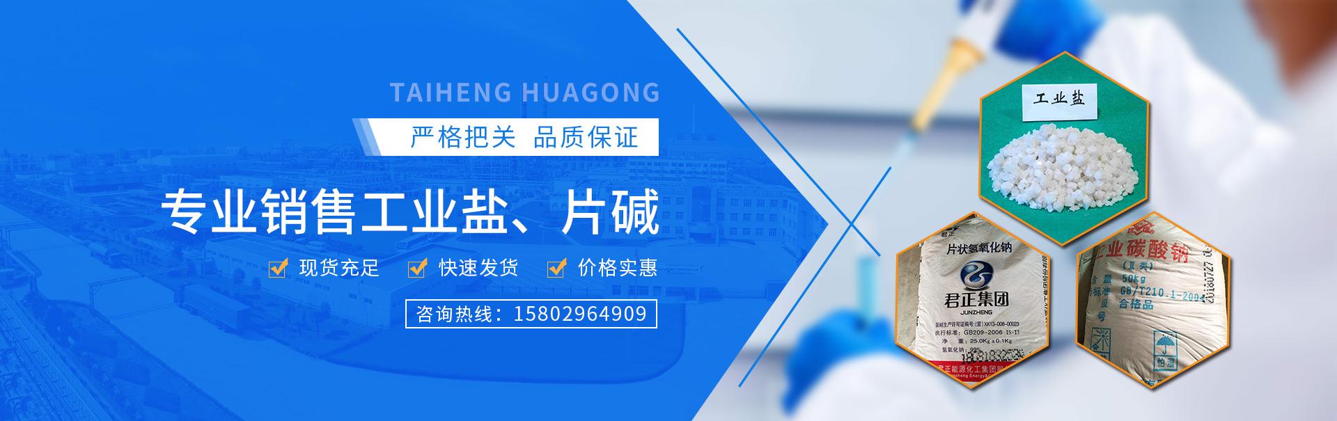 陕西泰亨化工材料有限公司